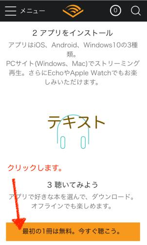 Amazon Audible(オーディブル)の登録方法【30日間無料】2分でOK。