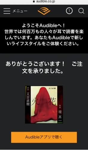 amazon audible 使い方