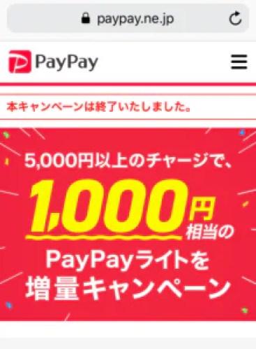 ペイペイ 5000円チャージのキャンペーンが終了していた件