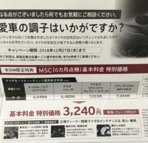 マツダディーラーの6ヶ月点検費用は3240円(税込)でした。