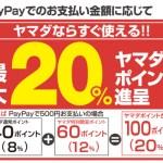 ペイペイ再び!ヤマダ電機で20%ポイントバック開催!遅れるな!