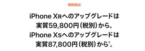 iPhone XRは、あなたのiPhoneを下取りに出すといくらで買える?