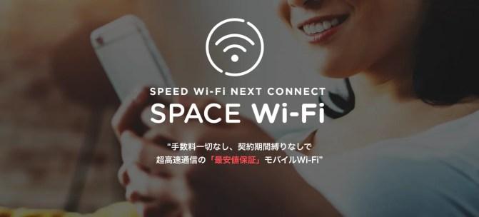 縛りなしWi-FiよりもオススメなポケットWi-Fiを紹介【スペースWi-Fiは解約金&縛り一切なし】