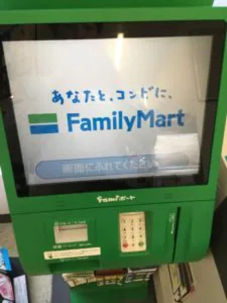 ファミマでのメルペイクーポンの使い方。ファミチキが11円【メルカリ】