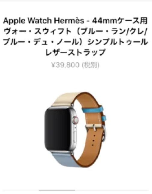 アップルウォッチバンドレビュー|エルメス風の新色をアマゾンで入手