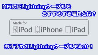 "alt""使うならMFi認証Lightningケーブル一択!Apple純正品よりおすすめする理由は?"""