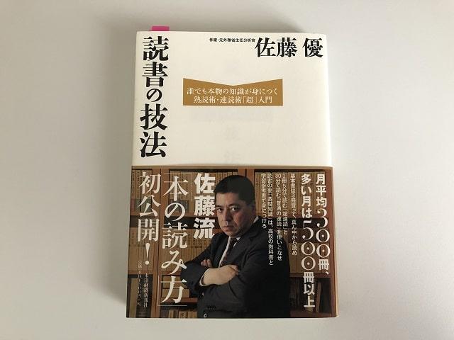 "alt""読書の技法"""