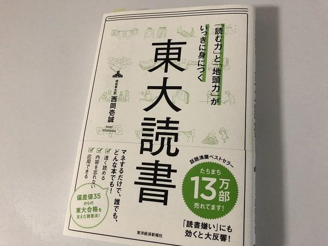 """alt""""『東大読書』"""""""