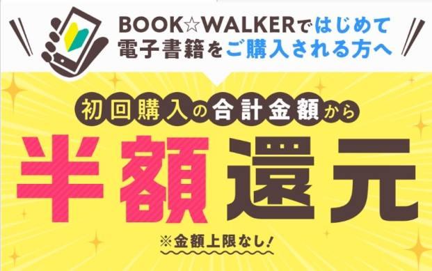 "alt""BOOK☆WALKERの初回購入半額還元キャンペーン"""