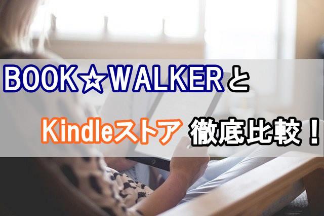 "alt""【比較】BOOK☆WALKERとKindleストアはどっちがおすすめ?6つの観点から徹底比較"""