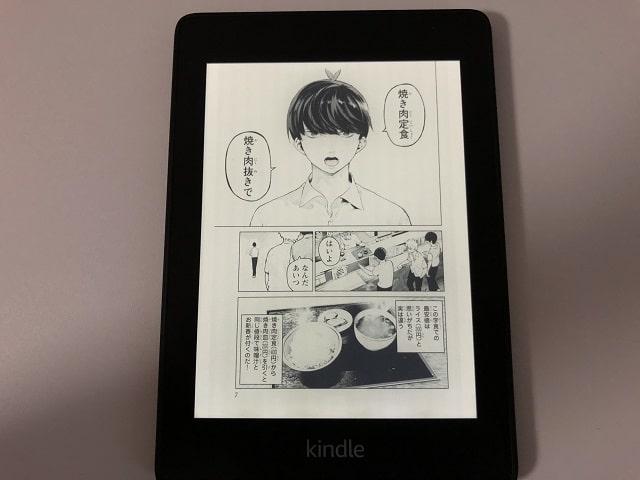"alt""Kindle Paperwhiteでのマンガ"""