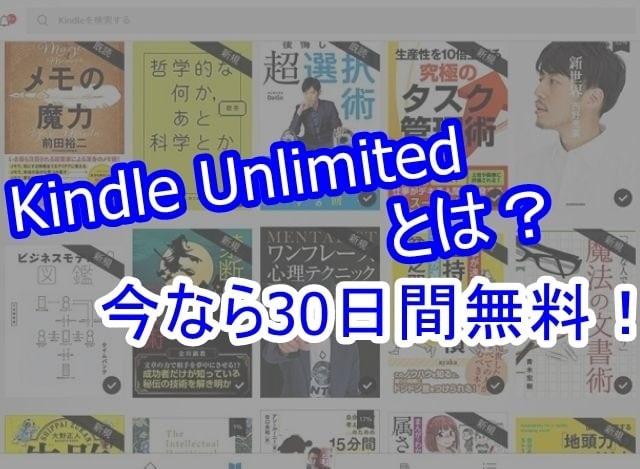 "alt""読み放題サービスでおすすめのKindle Unlimitedとは?今なら30日間無料で試せます!"""