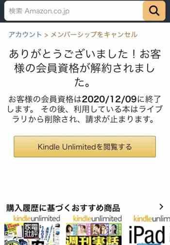 "alt""Kindle Unlimitedの解約完了"""