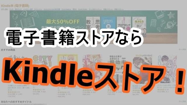 """alt""""【評判・口コミ】Kindleストアが最もおすすめ!電子書籍初心者に最適!"""""""