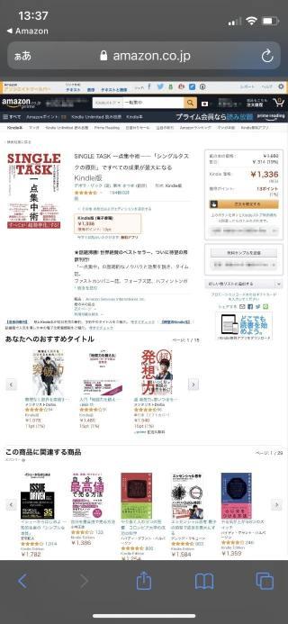 """alt""""iPhoneでのKindle本の購入方法"""""""