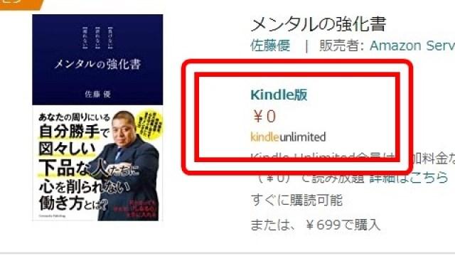 "alt""Kindle Unlimited対象本"""