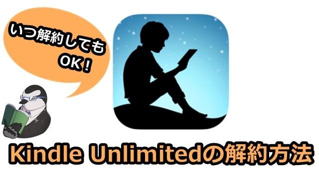 "alt""Kindle Unlimitedの解約方法を解説!ダウンロード済みの本は読める?"""