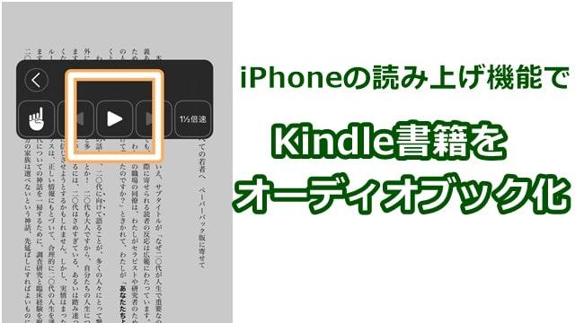 """alt""""iPhoneの読み上げ機能でKindle書籍をオーディオブック化させる方法!"""""""