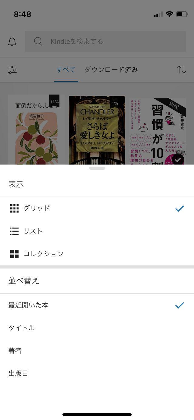 """alt""""Kindleアプリで表示方法と並び替えを変更"""""""