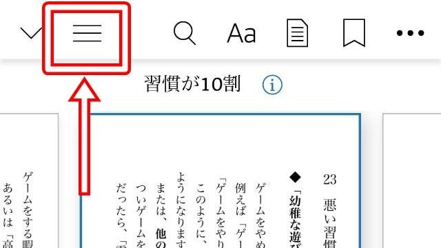 """alt""""Kindleアプリで目的の位置まで飛ぶ"""""""