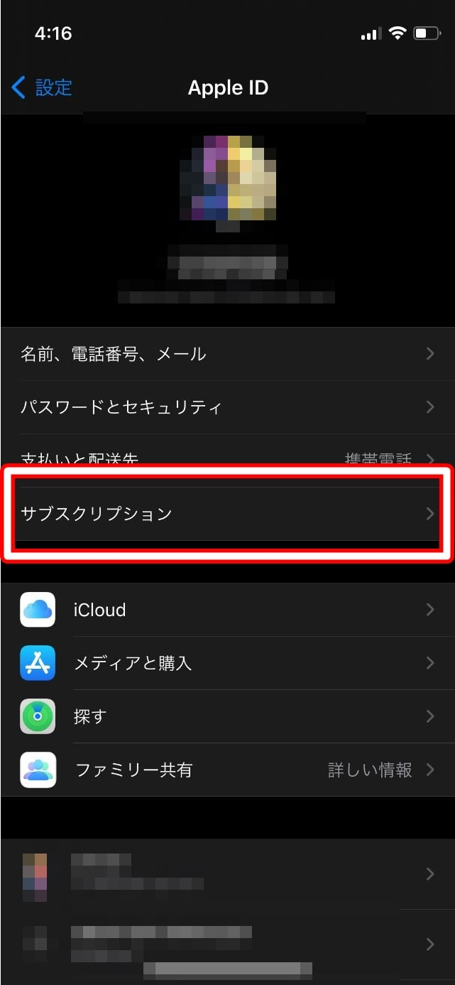 "alt""iPhoneのAppleアカウント"""
