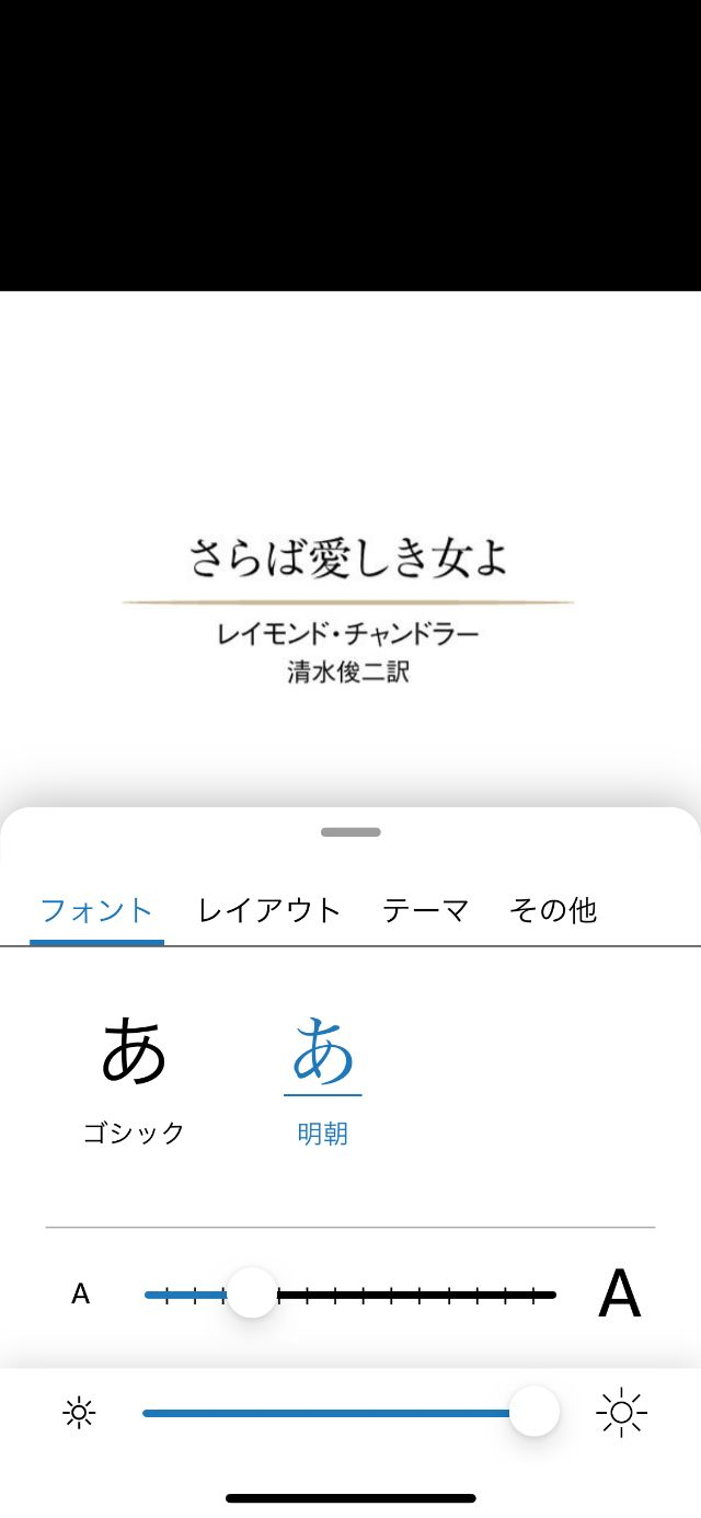 "alt""Kindleアプリでのフォント変更"""