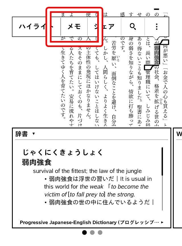 "alt""Kindle端末でのメモ"""