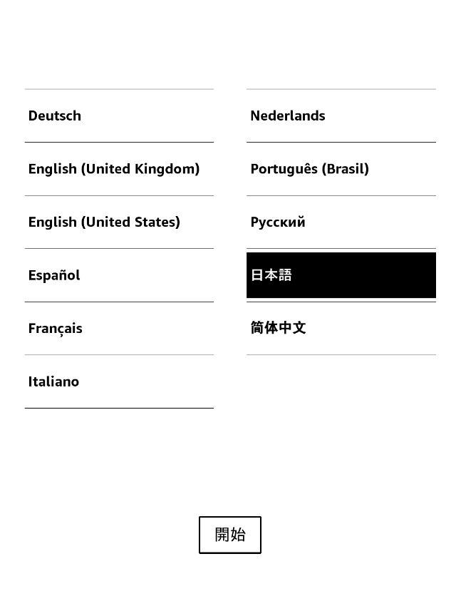 """alt""""Kindle端末で言語の設定"""""""