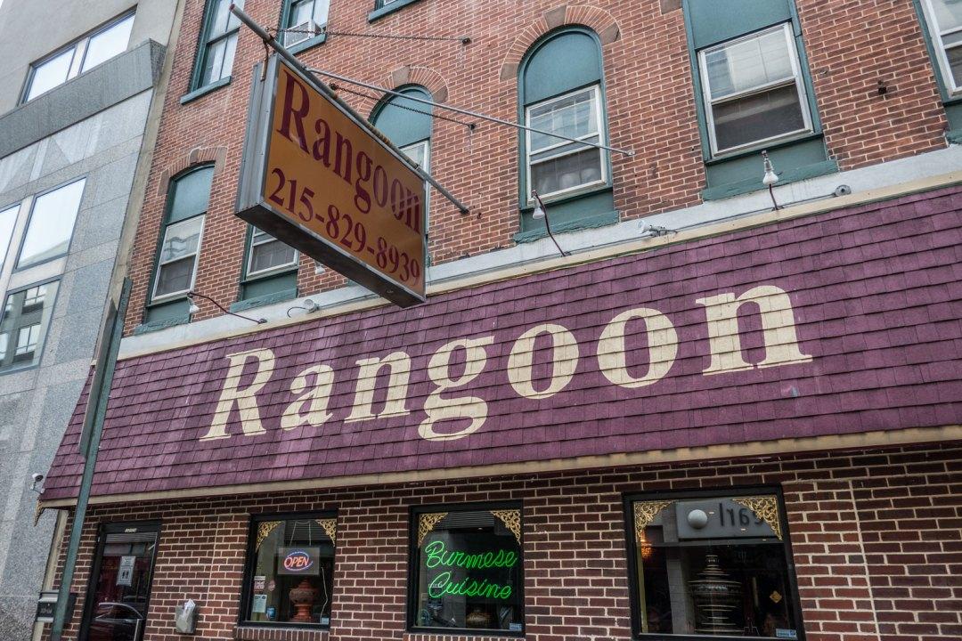Rangoon Burmese Restaurant Chinatown Philadelphia
