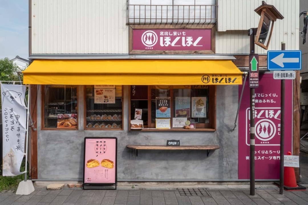 Hokuhoku Kawagoe