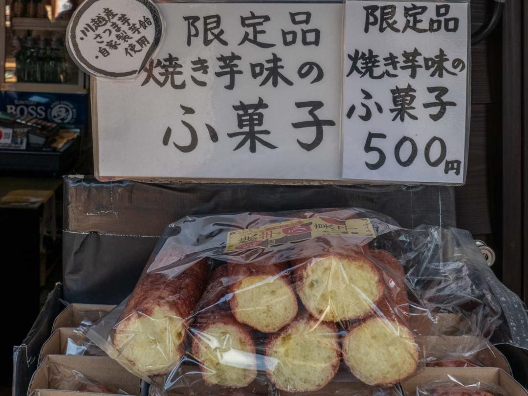fau bread at Matsuriku Confectionery in Kawagoe