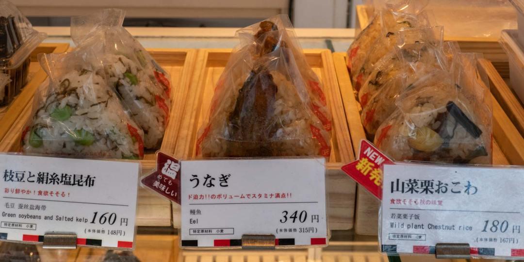 omusubi onigiri