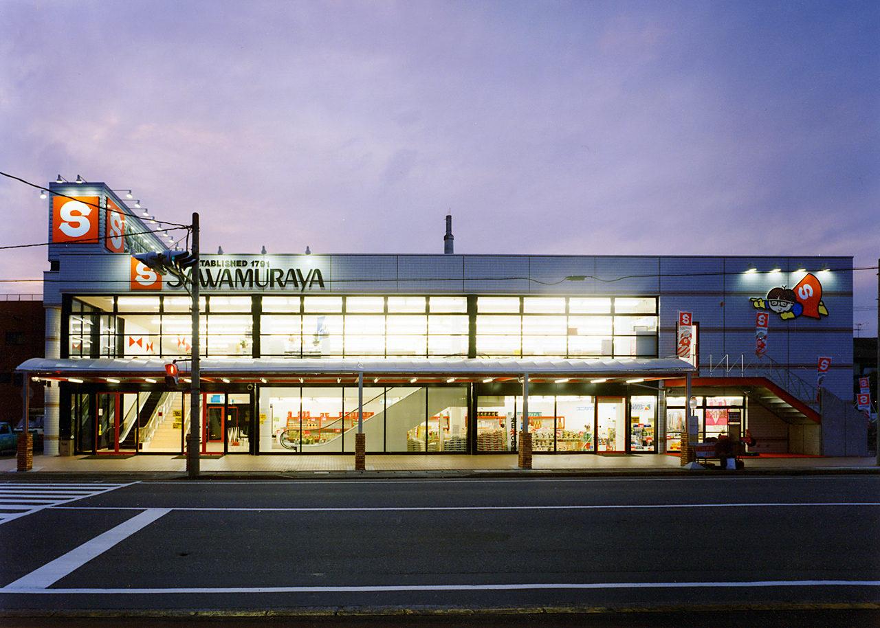 食料品スーパーマーケットの設計・増築改装デザイン|SAWAMURA