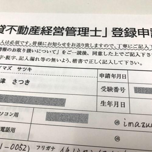 賃貸不動産経営管理士登録申込|愛知県一宮市