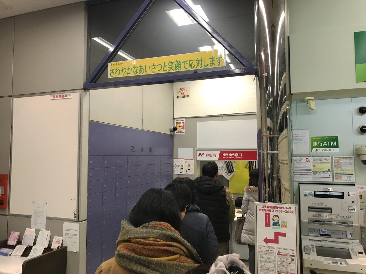 愛知県一宮市の郵便局へ賃貸不動産経営管理士申込書を出してきました