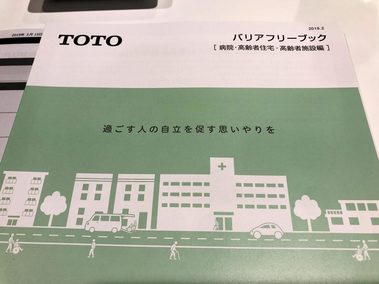 TOTO主催高齢者福祉施設トイレ、水まわりセミナーを受講