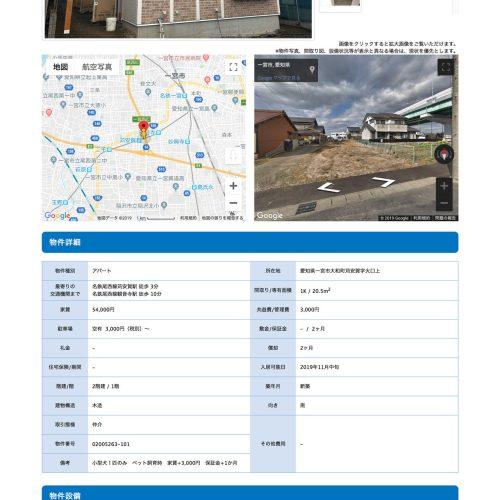 ロフト付きデザイナーズ賃貸マンション(一宮市苅安賀)物件情報