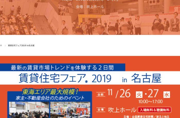 賃貸住宅フェア2019 in名古屋