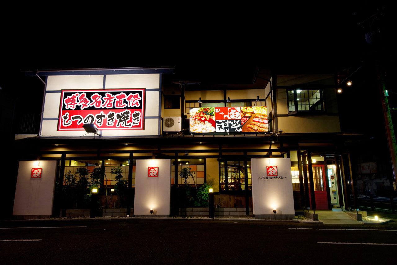 もつ屋の店舗改装、増築、リノベーション店舗デザイン、設計|岐阜県大垣市