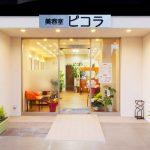 美容室の店舗デザインをした美容室ピコラ(名古屋市)の外観