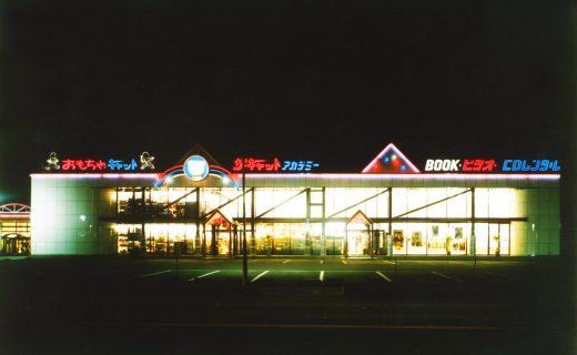 本屋、ビデオレンタル店、アミューズメント施設の店舗デザイン、設計