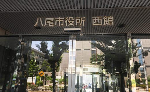 大阪府八尾市役所にて打ち合わせ