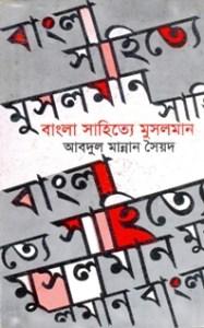 abdulmannan_bangla