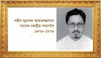 শহীদ কামারুজ্জামান, সাবেক কেন্দ্রীয় সভাপতি (ছবি উৎস: ছাত্র শিবির ওয়েবসাইট)