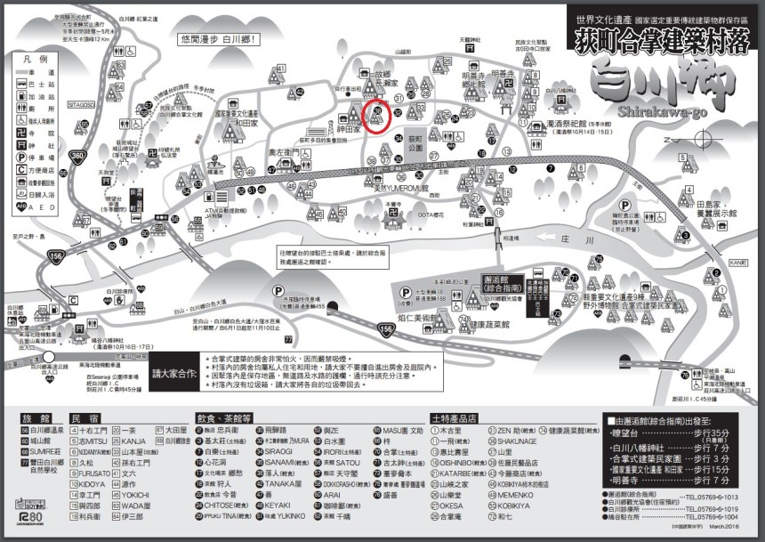 shiragawago_map_ochuudo