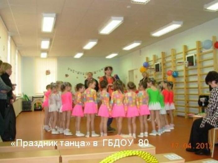 «Праздник-танца»-в-ГБДОУ-№-80
