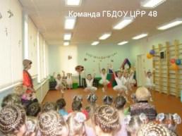 Команда-ГБДОУ-ЦРР-№-48