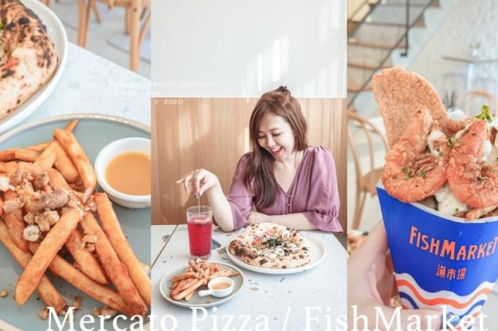 澎湖好吃手工披薩 Mercato Pizza 漁市場。料多皮Q超好吃!記得點焦糖海鹽薯條