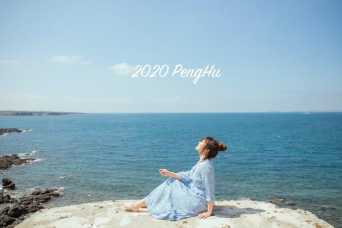 防疫安心玩!2020澎湖花火節懶人包》機票、交通、煙火場次、漫威無人機秀、景點