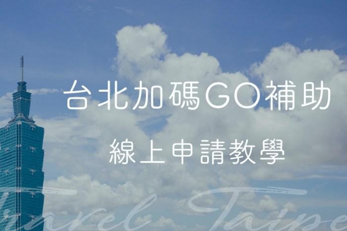 安心旅遊補助3.0 「台北加碼GO」:線上申請、補助條件、金額、飯店查詢教學
